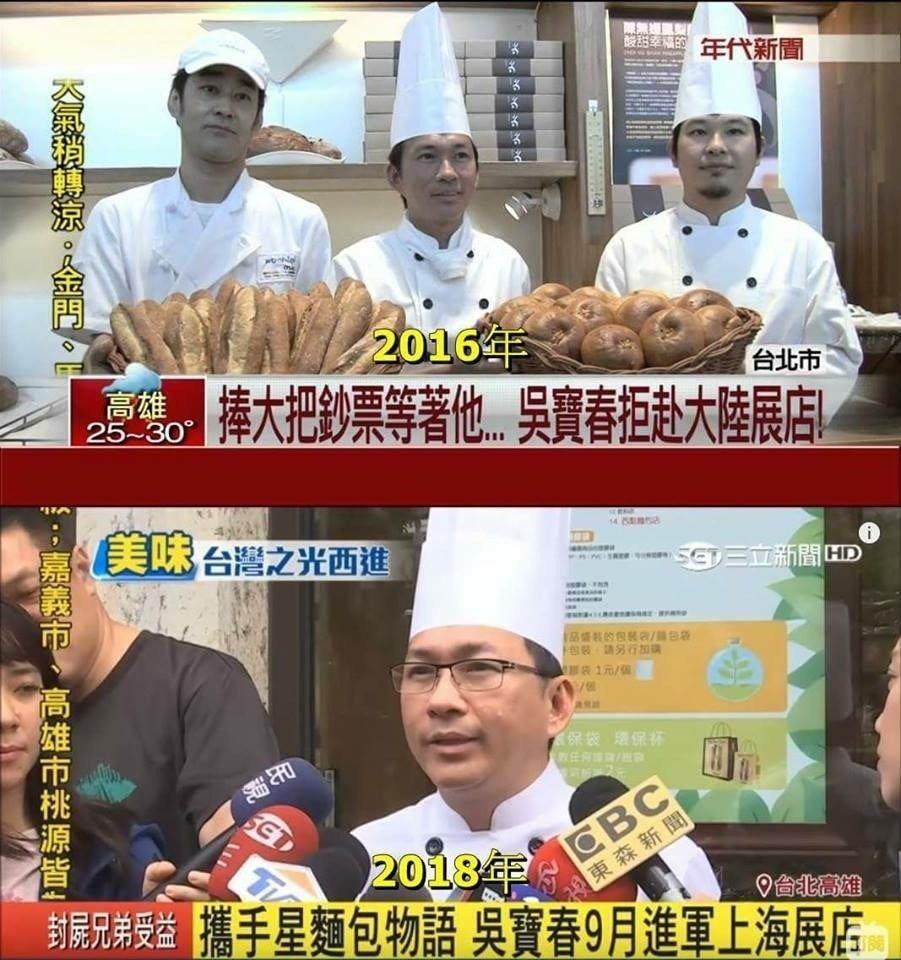 台灣麵包師吳寶春被網民揭發曾聲言拒進駐大陸。網上圖片