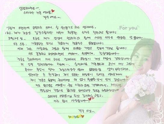 崔智友給粉絲親筆信確認婚訊。