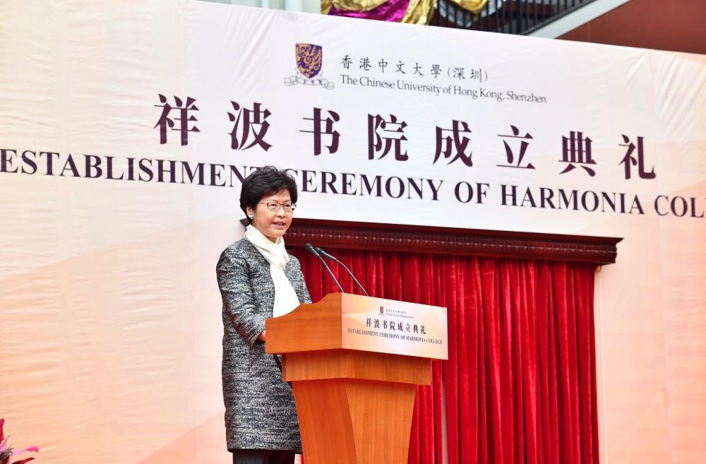 林鄭月娥出席祥波書院成立典禮,並在典禮上致辭。