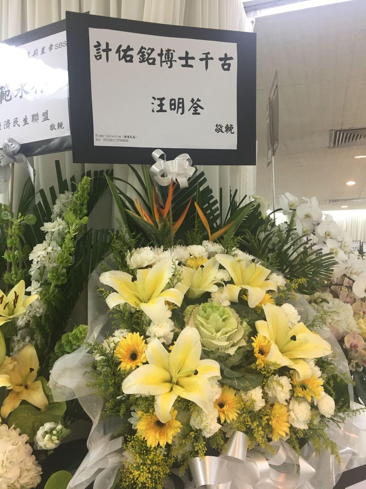 前全國政協委員兼資深藝人汪明荃致送花牌。