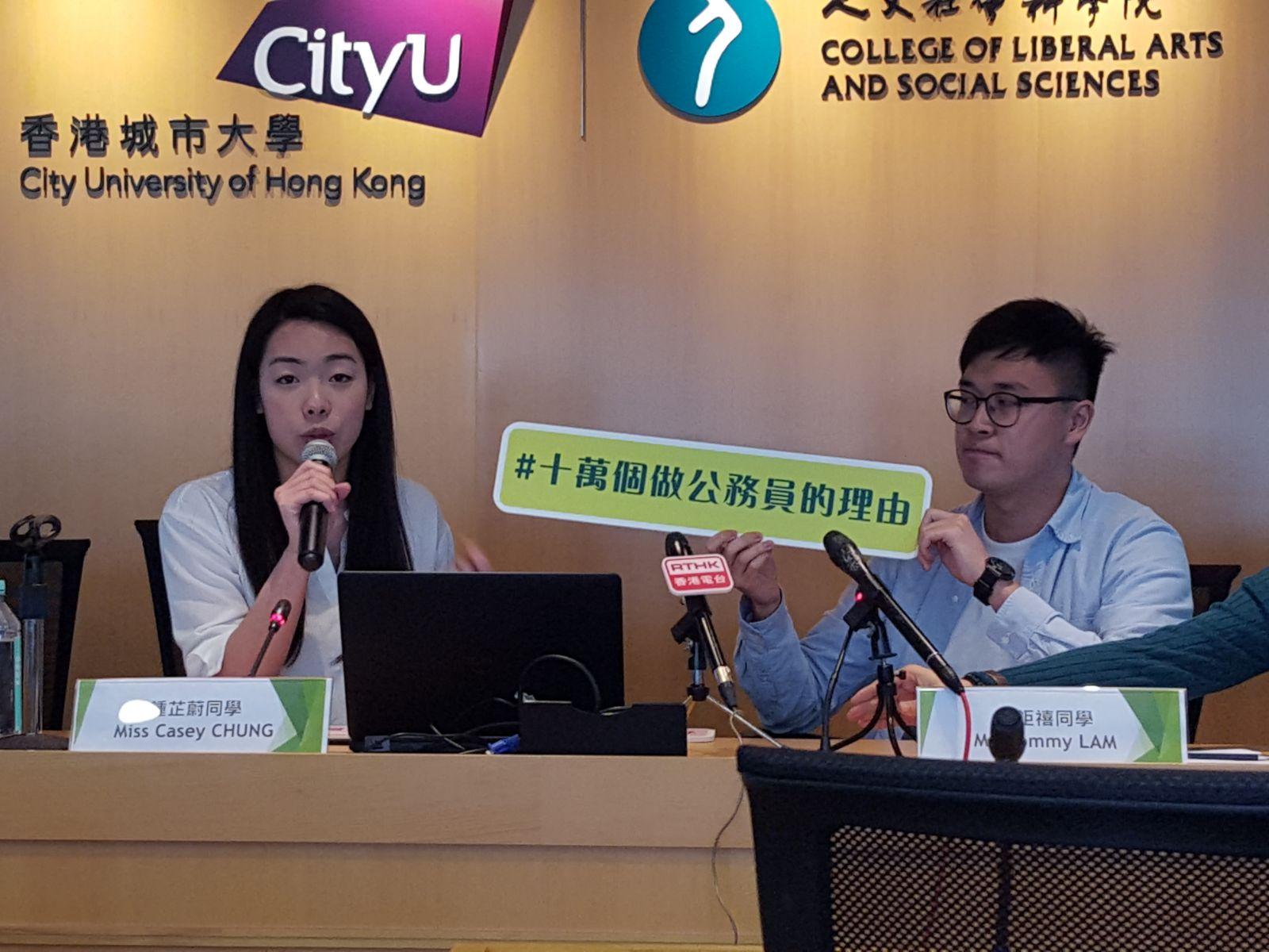 城大媒體及傳播二年級同學鍾芷蔚(左)指, 希望日後成為公務員,因為人工待遇相對優厚。