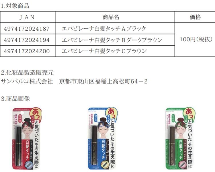 三款染髮筆被驗出含致癌物質甲醛。 網上圖片