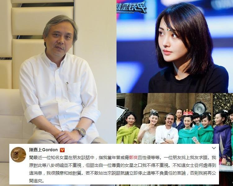 陳嘉上貼文怒斥指他性侵鄭爽的知名女星。