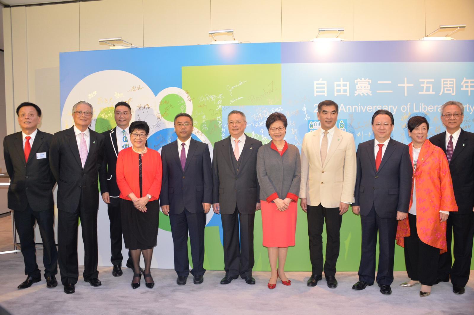 林鄭月娥與官員出席自由黨酒會