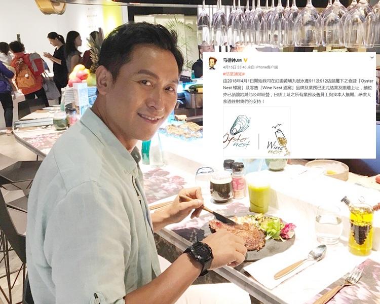 馬德鐘突然宣佈位於黃埔的食肆業務已正式結業。