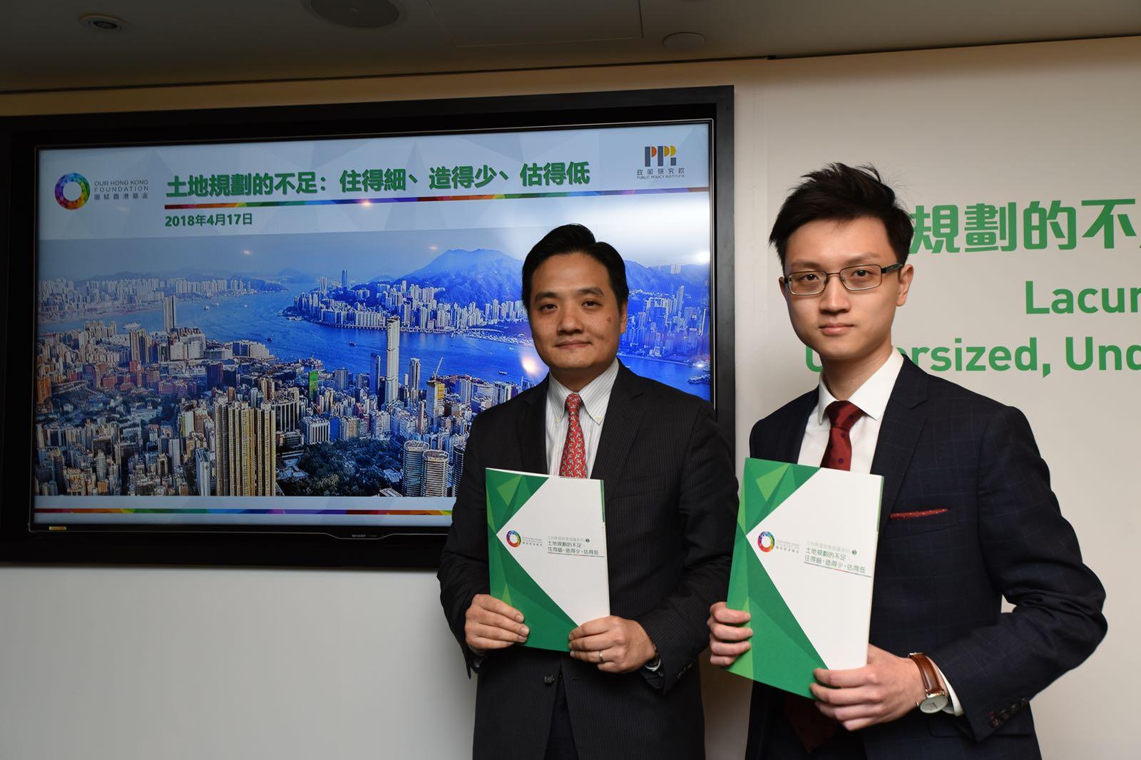 團結香港基金發表新一份土地與房屋政策倡議報告。