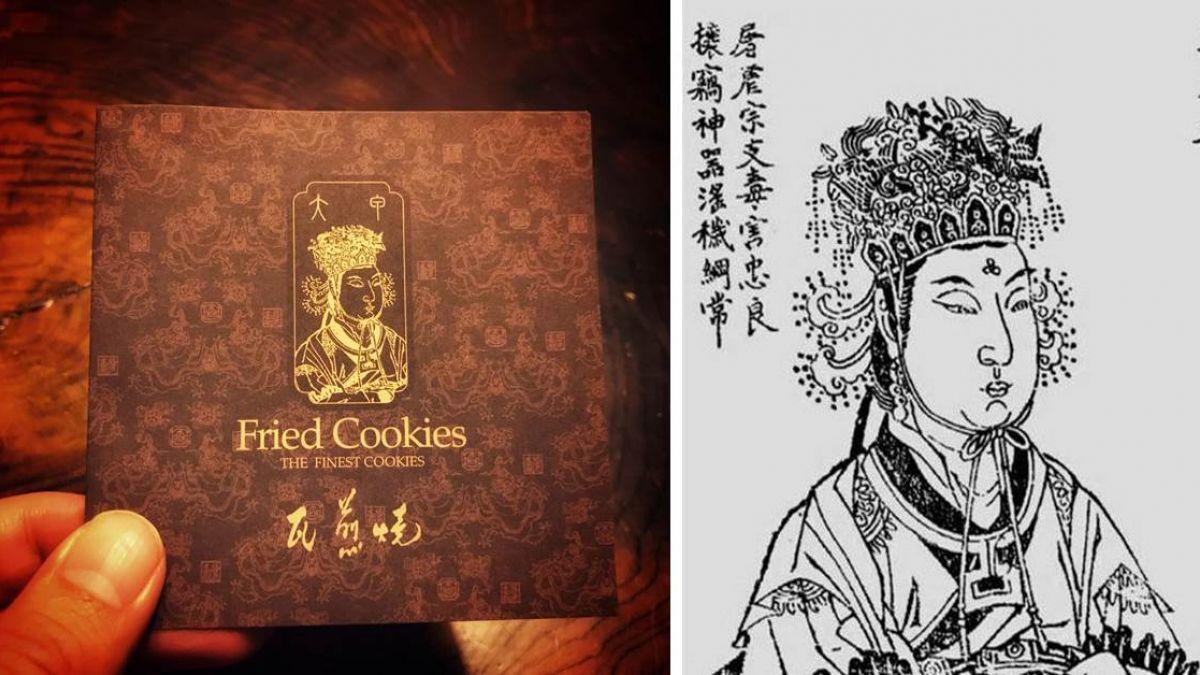 台灣「媽祖煎餅」變成「武則天煎餅」。網上圖片