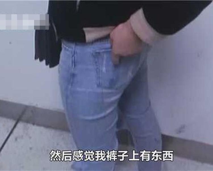 袁女第二次避開後發現褲子臀部的位置有點濕。網圖