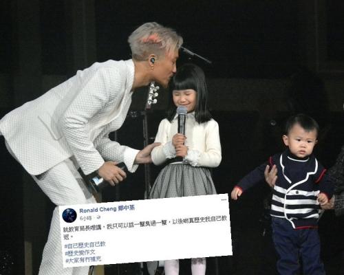 就教育局長否定「收回香港」 鄭中基:真歷史我自己教返