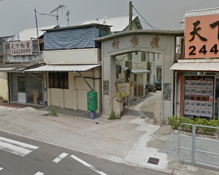 元朗大棠路禮修村。網上圖片