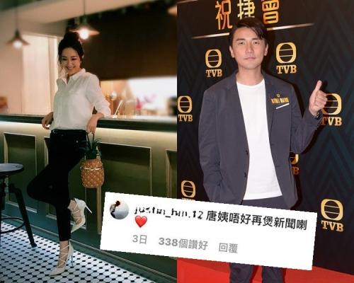 網民指借舊愛洪永城煲新聞 詩詠慘被叫「唐姨」