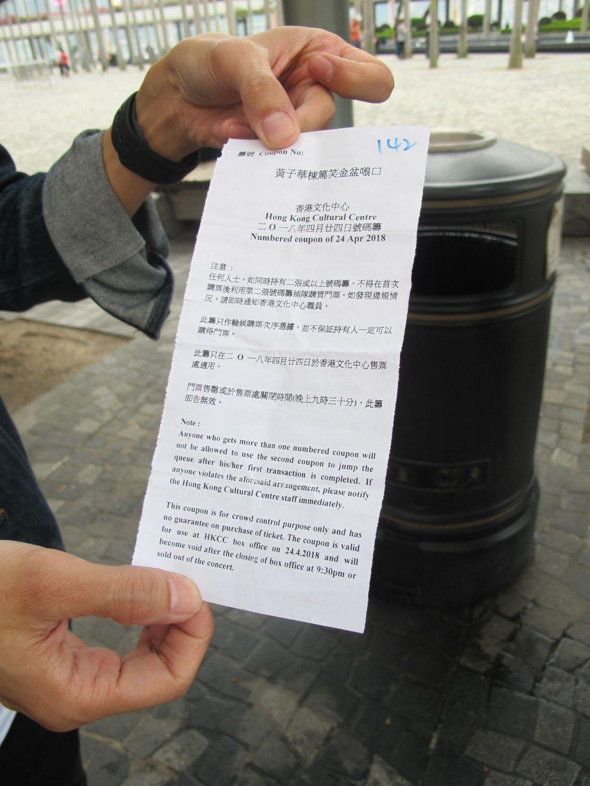 有子華迷表示,本來排80名以內,但長者黨入侵後跌至140多號。
