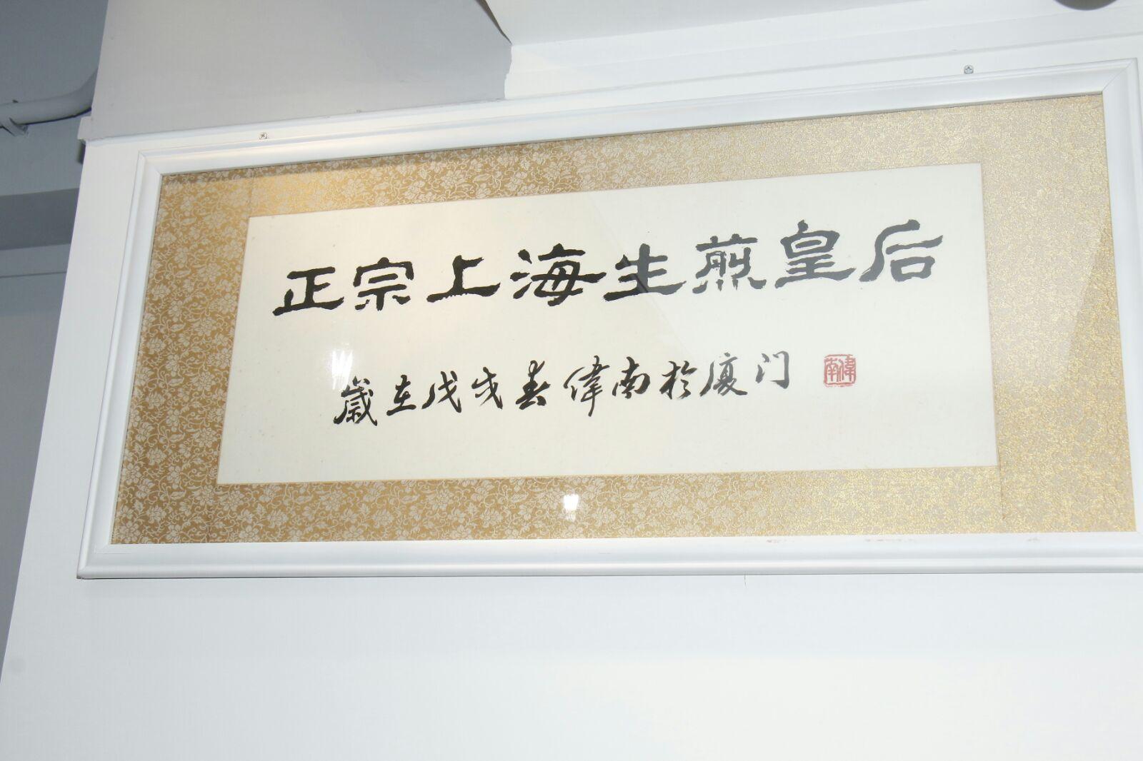 江若琳爺爺提字