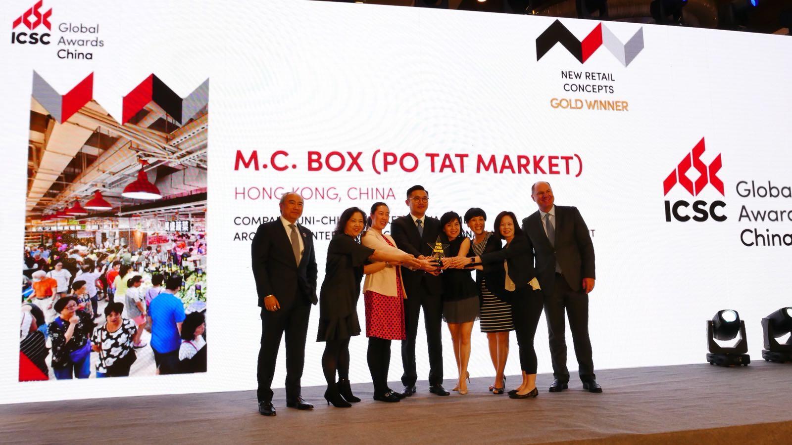 今年比賽結果於上海舉行的頒獎晚會上公佈,表揚各地購物中心及零售商在市場推廣、設計及開發等方面的卓越成就。