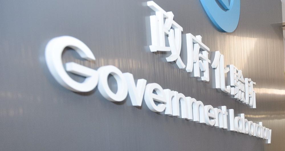 將軍澳擬建政府化驗所大樓。資料圖片