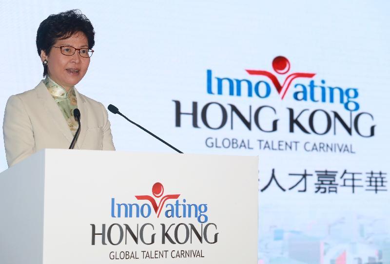 行政長官林鄭月娥致辭時表示,活動其中一個目的是建立「大灣區國際人才庫」。政府新聞處圖片