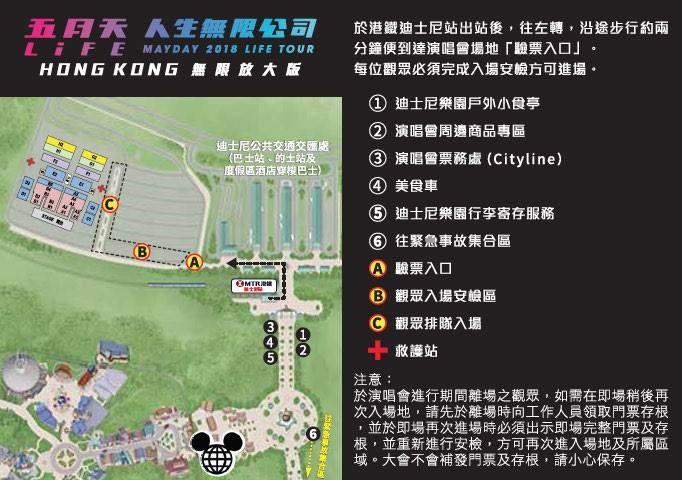 今次是香港迪士尼第一次為大型露天演唱會提供場地。