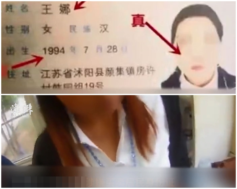 女子承認,為了能與男友一起打工,決定購買假身分證。網圖