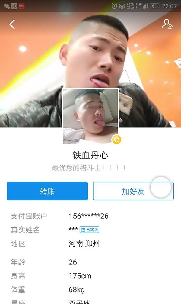 劉振華的支付寶帳號給網民「起底」找了出來。(網圖)