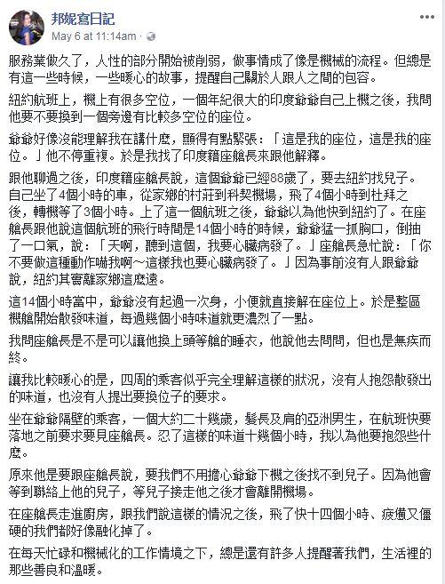 台灣空姐「邦妮」分享近日在航班上遇到的好人好事。