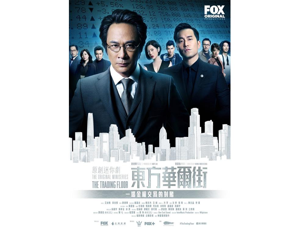 《東方華爾街》的演員陣容非常強勁。