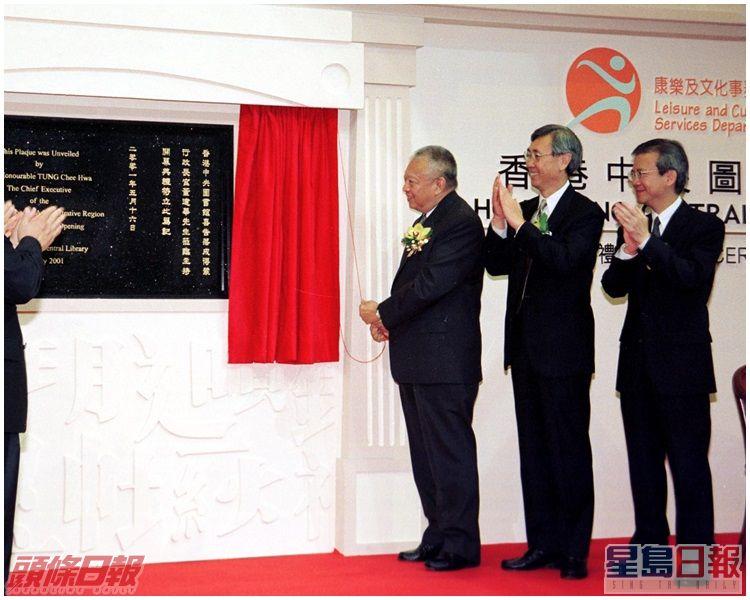 時任行政長官董建華主持香港中央圖書館開幕典禮。資料圖片