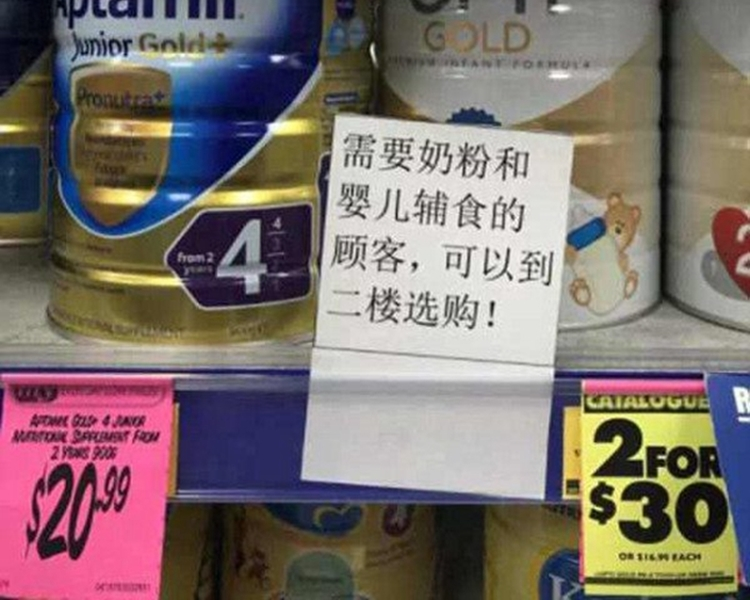 超市需與代購奶粉大軍「鬥智鬥勇」。網圖