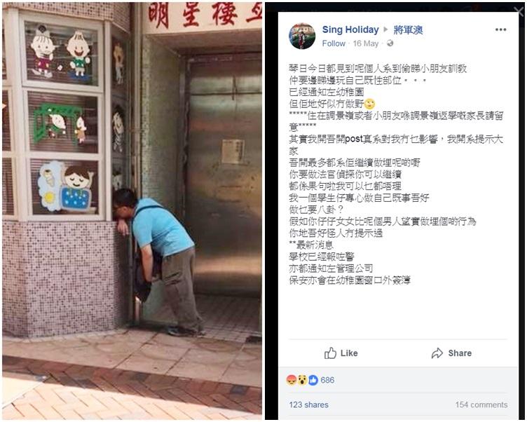 目擊者周三在facebook群組「將軍澳」發貼。網圖