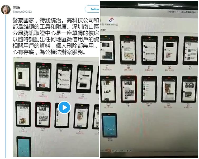 中國記者高瑜日前在Twitter發布有關影片。高瑜Twitter圖片
