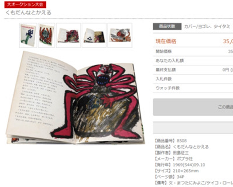 有人在網上拍賣《蜘蛛丈夫與青蛙》。網圖