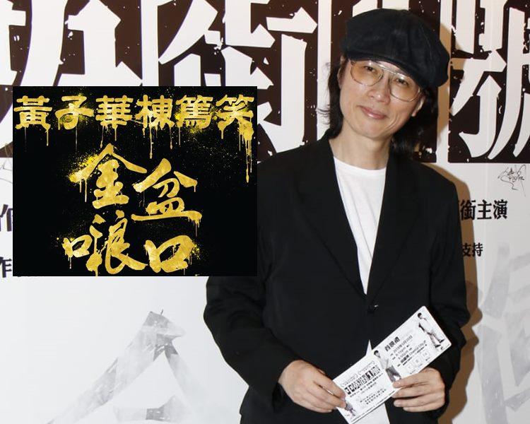 子華唔敢諗楝篤笑收咪作賺到1億。