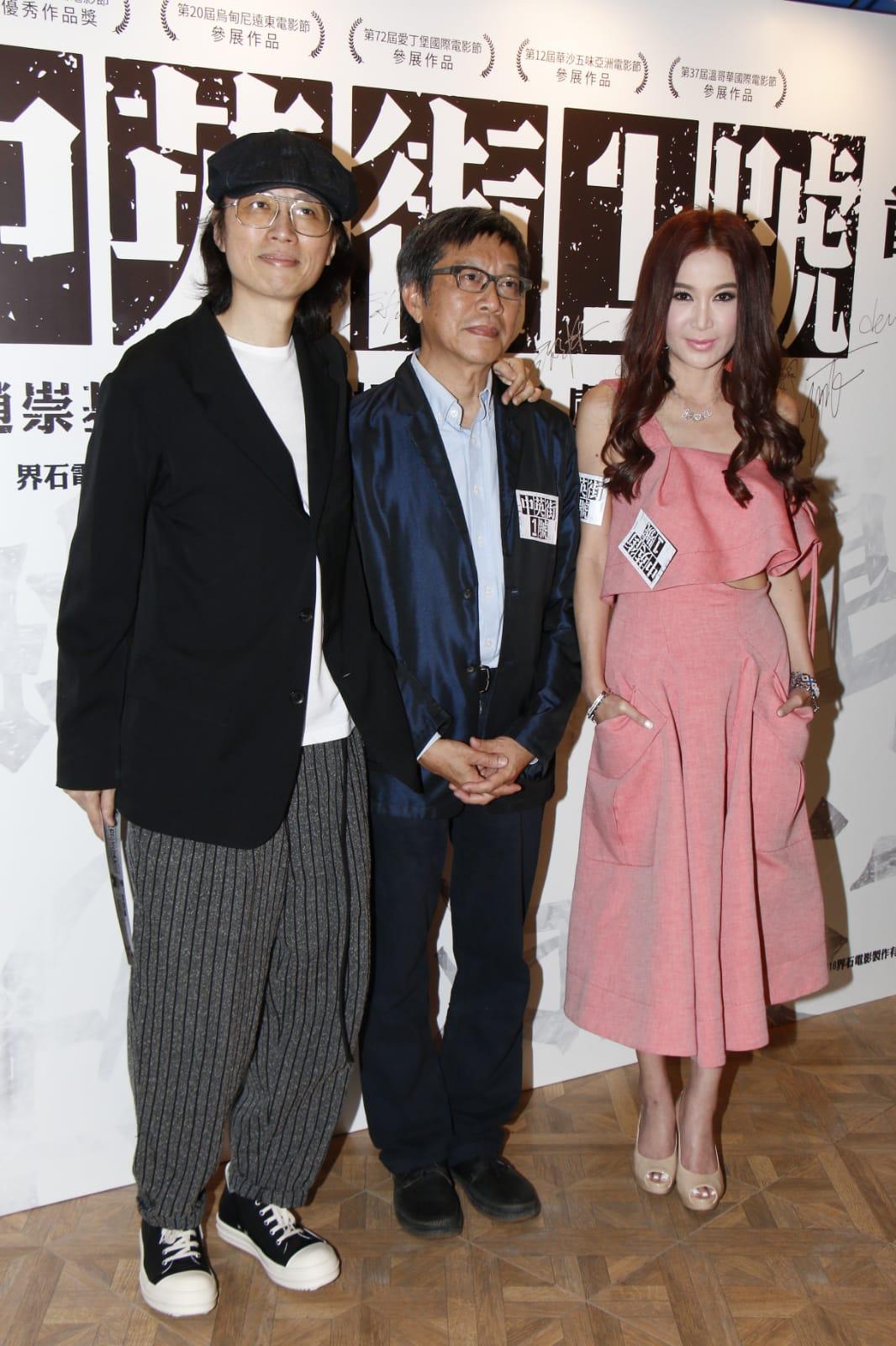 子華、導演趙崇基、溫碧霞
