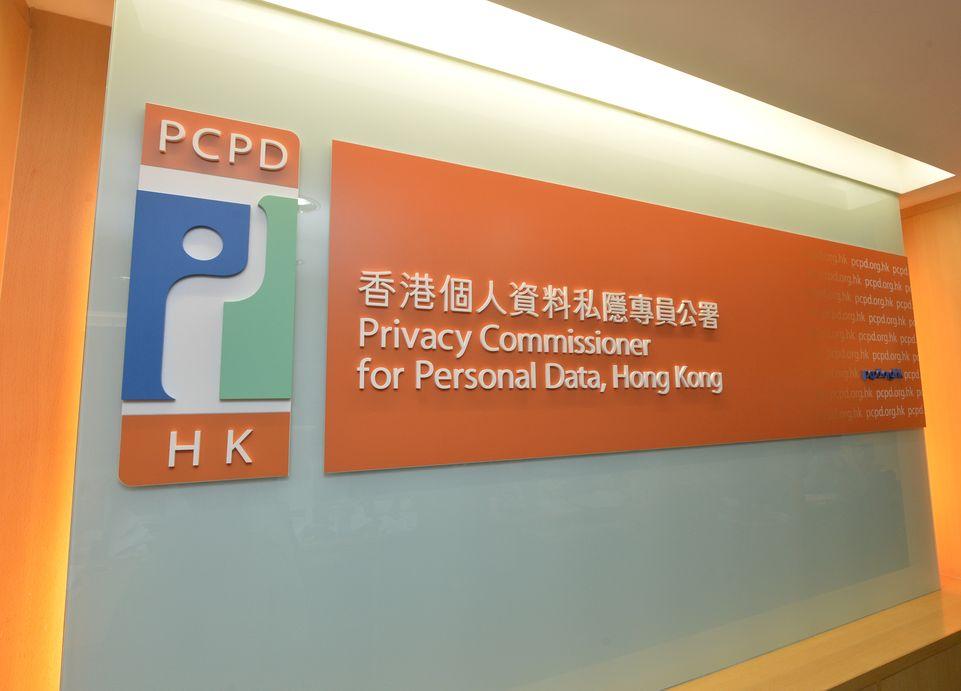 個人資料私隱專員公署。資料圖片
