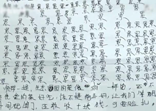 小程在感想中,寫了150個「累」字,被老師要求重寫。(網圖)