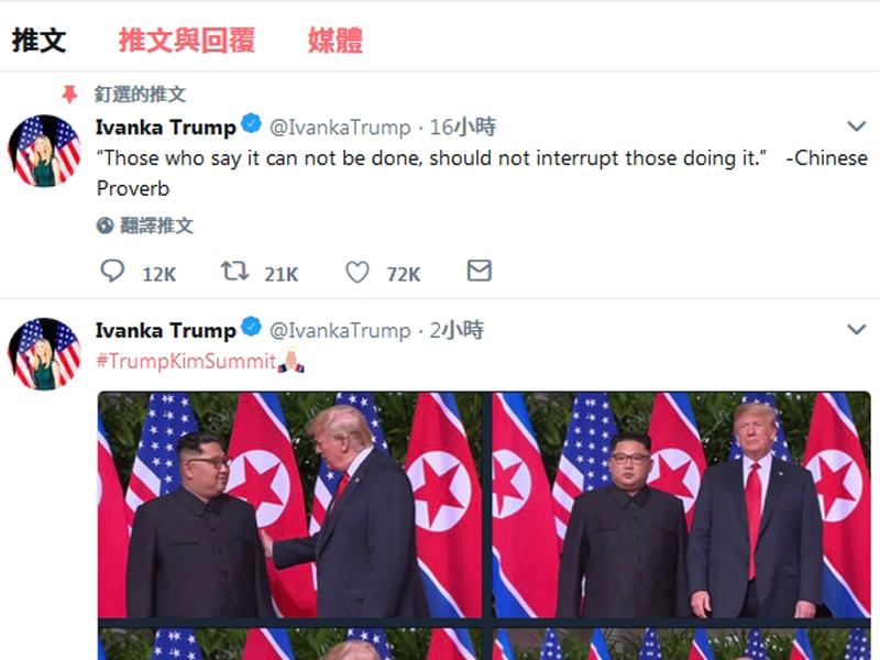 美國總統特朗普的女兒伊萬卡在推特上寫出一句中國諺語,引起中國網友的競猜。(網圖)
