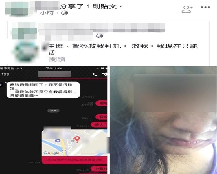 台女網上發文稱「全家被殺」。網上圖片