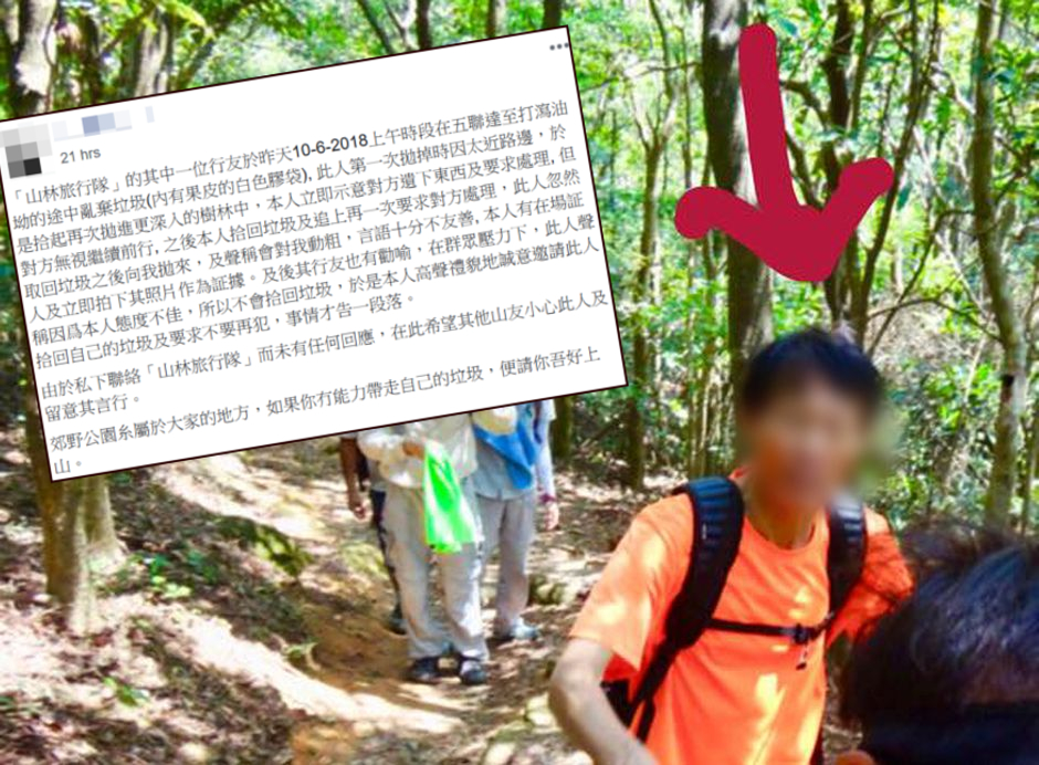 香港行山遠足之友(吹水山谷)fb圖片。