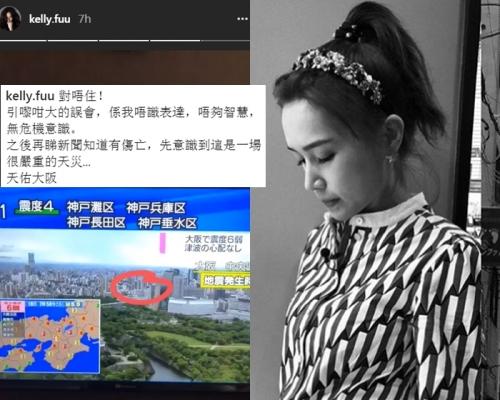 【身處日本】睇地震新聞話得意 傅嘉莉道歉:我唔夠智慧