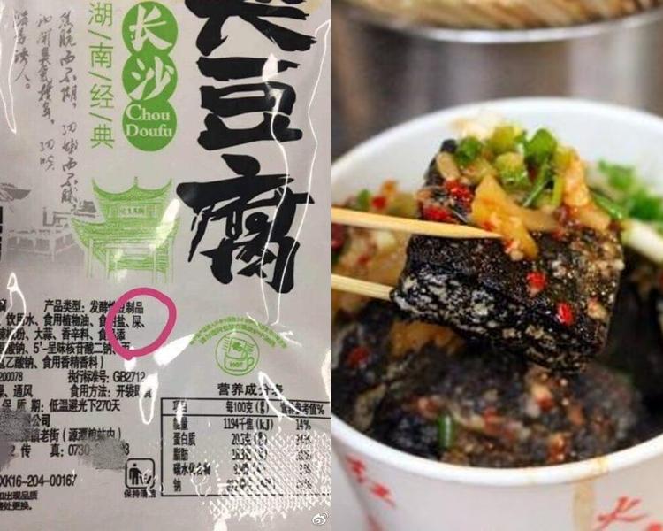 黑色臭豆腐內含「屎」只是傳聞。facebook