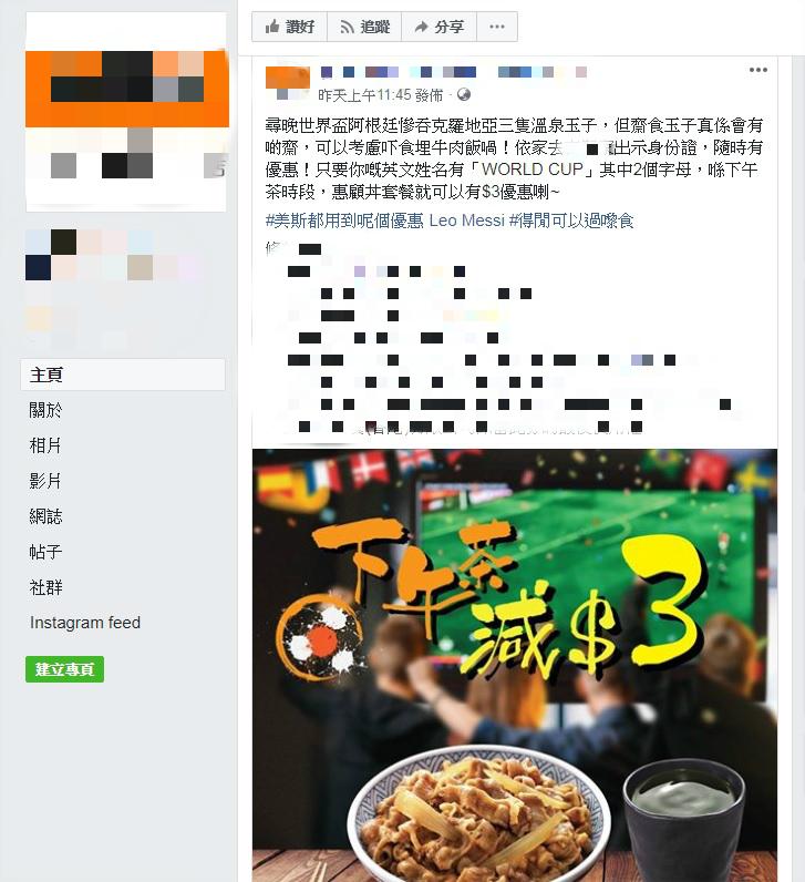 連鎖快餐店facebook貼文利用阿根廷球員美斯宣傳惹爭議。網上圖片