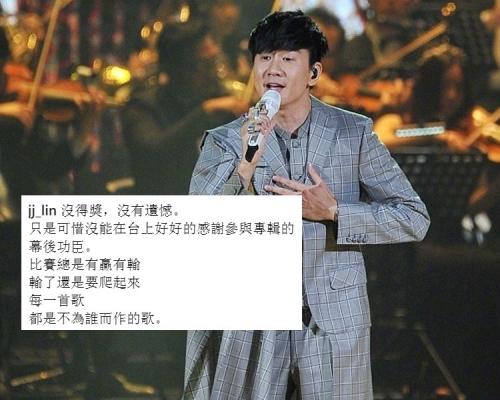 金曲獎捧蛋成遺珠 林俊傑:輸了還是要爬起來