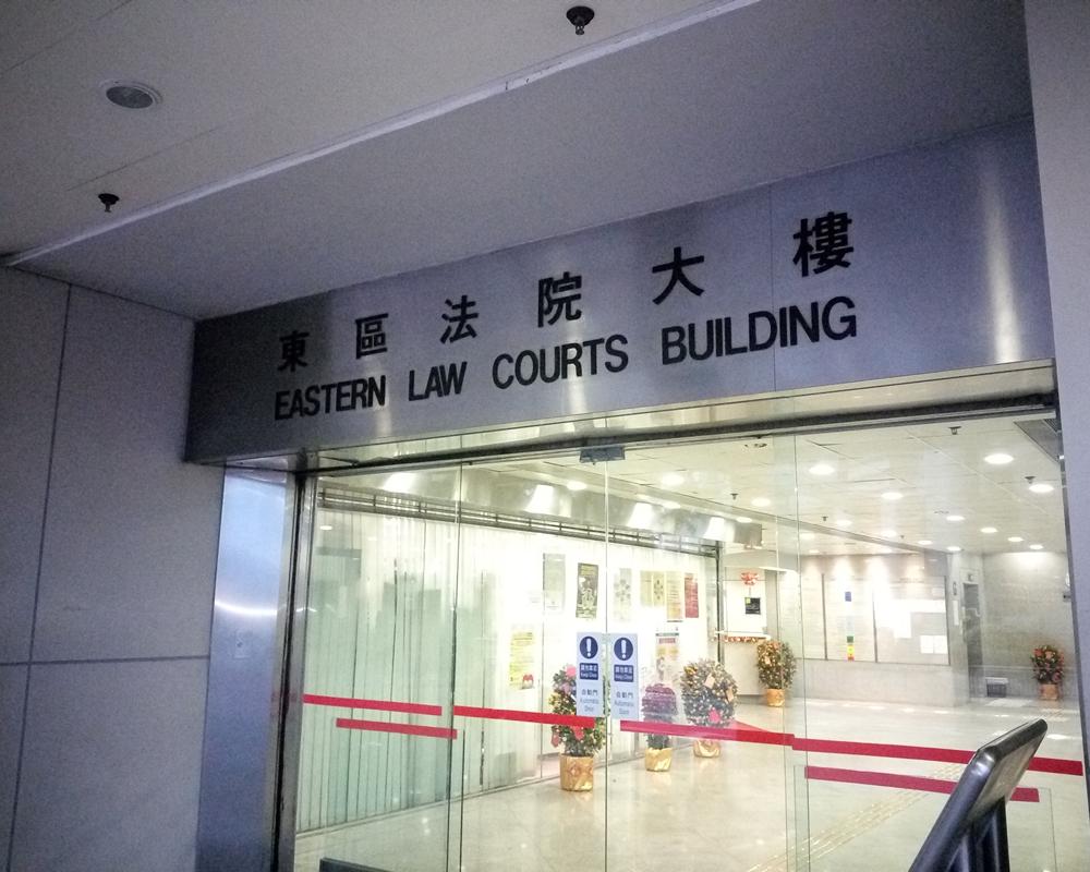 案件在東區裁判法院審訊。資料圖片