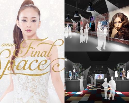 9月正式引退 安室奈美惠搞回顧展