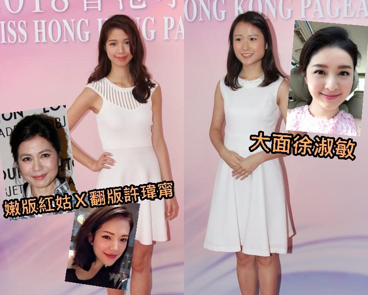 甜美的陳曉華五官似鍾楚紅及台灣女星許瑋甯;方面的劉致君似徐淑敏。