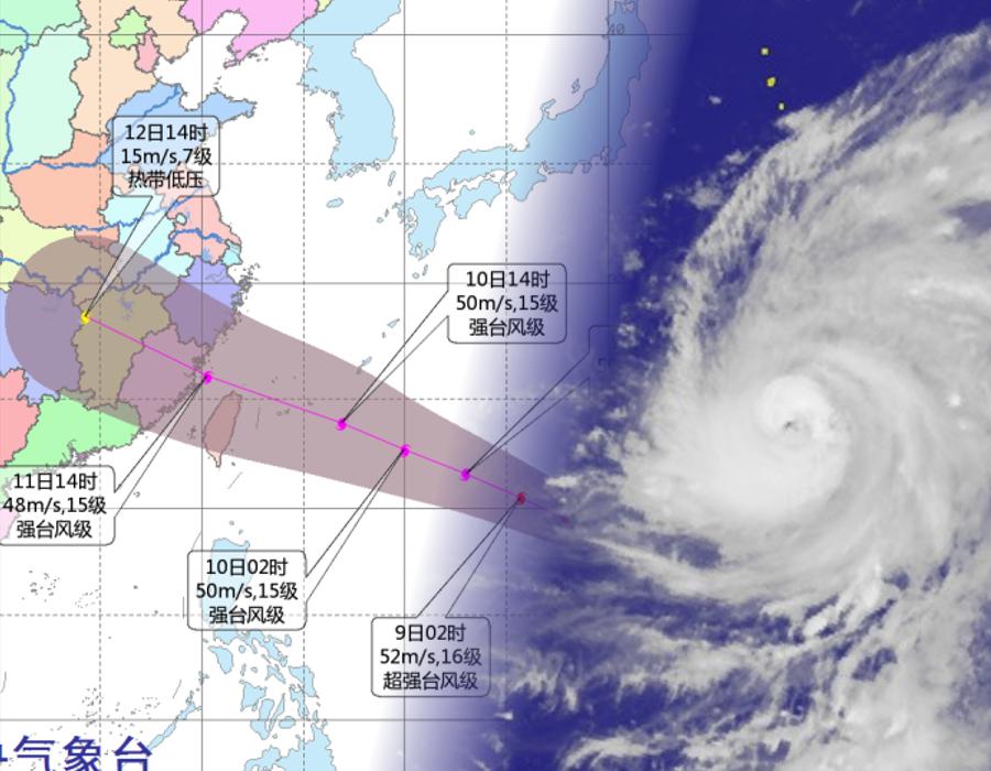 超強颱風瑪莉亞預計影響沖繩、台灣、福建地區。