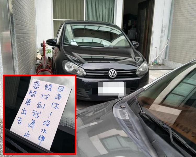 女網民留下一張紙條,寫著「要開車出去請找到我為止,因為你!沒水準」。網圖