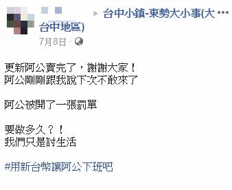 姓呂檔主在facebook發帖,棉花糖伯伯更被嚇至不敢再擺檔。