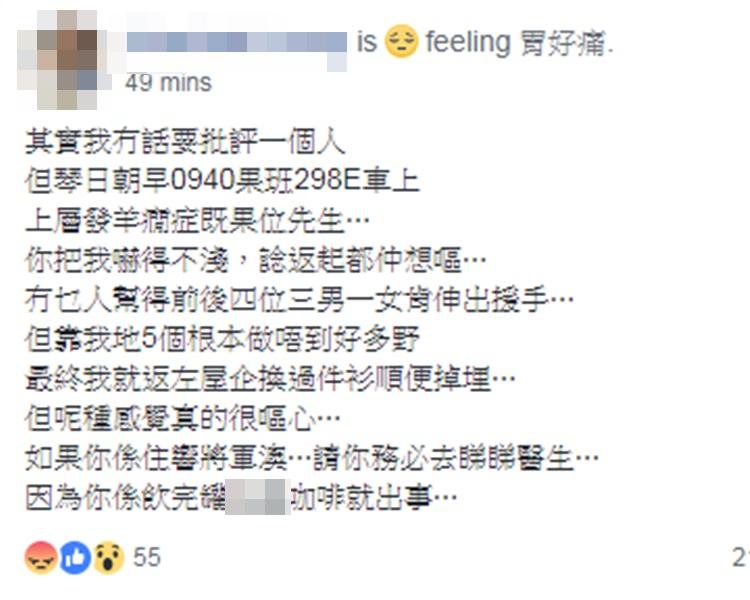 男子疑羊癇症病發。網上圖片