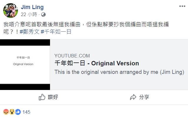 音樂人Jim Ling嬲編曲被抄襲