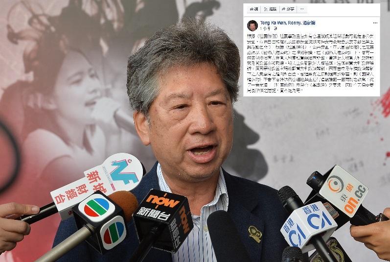 湯家驊於社交網站發表意見,解釋保安局局長對香港民族黨所作之措施,實不足為奇。資料圖片